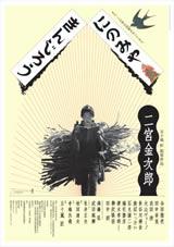 159e4707c7b778 コーヒーブレイク|榎木孝明 オフィシャルサイト